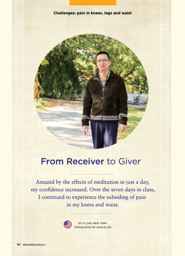 #19-From Receiver to Giver