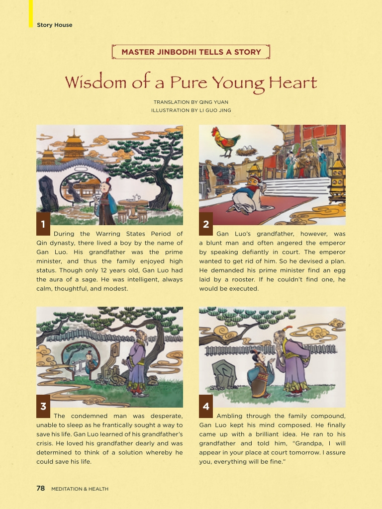 #21- Wisdom of a Pure Young Heart