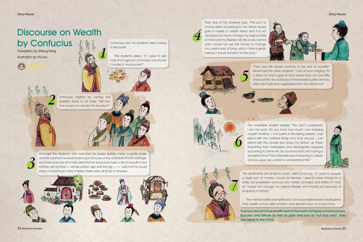 #7 – Discourse on Wealth by Confucius